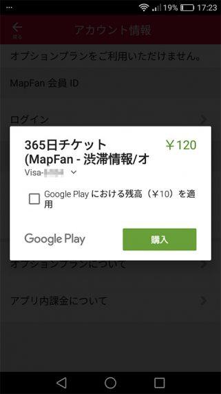 20161117-mapfan-4