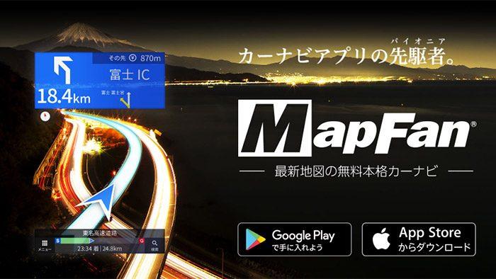 20161117-mapfan-5