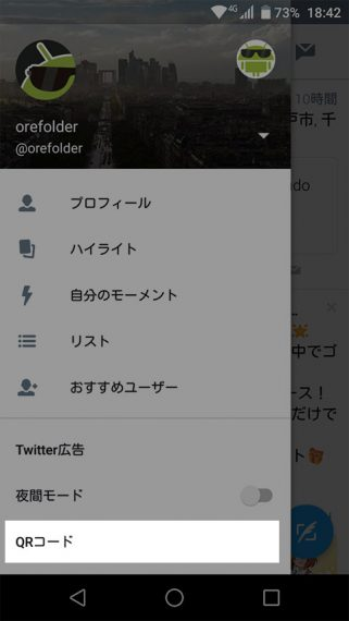 20161117-twitter-qr-2