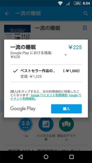 20161124-play-7