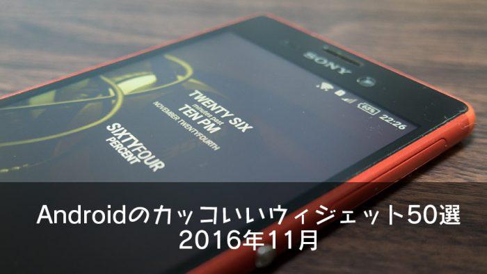 20161124-widget-1
