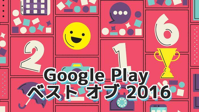 20161201-play-1