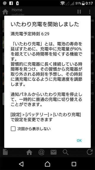 20161202-itawari-2