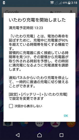 20161202-itawari-4