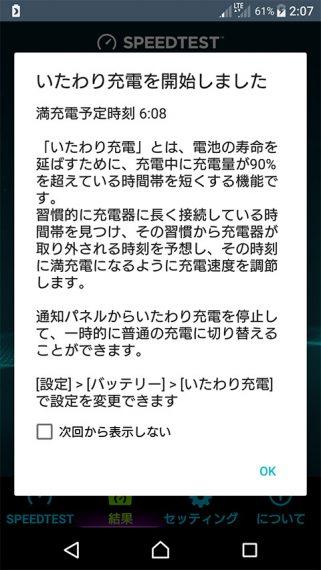 20161202-itawari-6