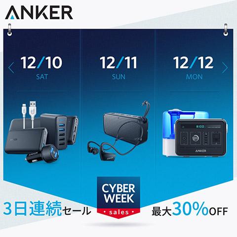 20161210-anker-1