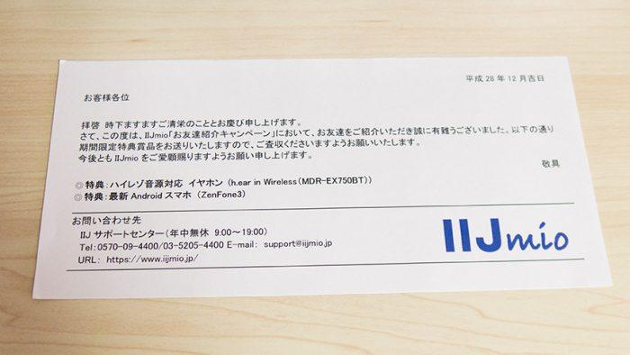 20161221-iij-3