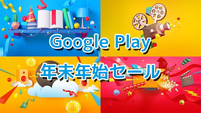 12bdf900af37f Google Playの「映画&音楽&書籍」カテゴリにおいて、年末年始セールが開催されています。音楽や映画のレンタルに購入それぞれでオトクなセール となっています。