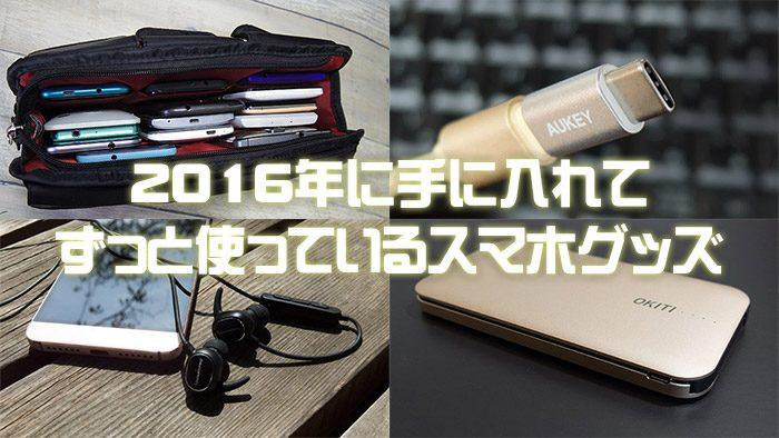 20161230-goods-1