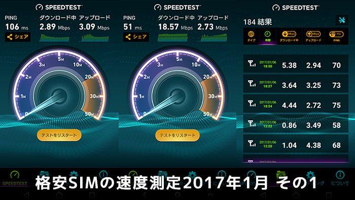 20170109-sim-1