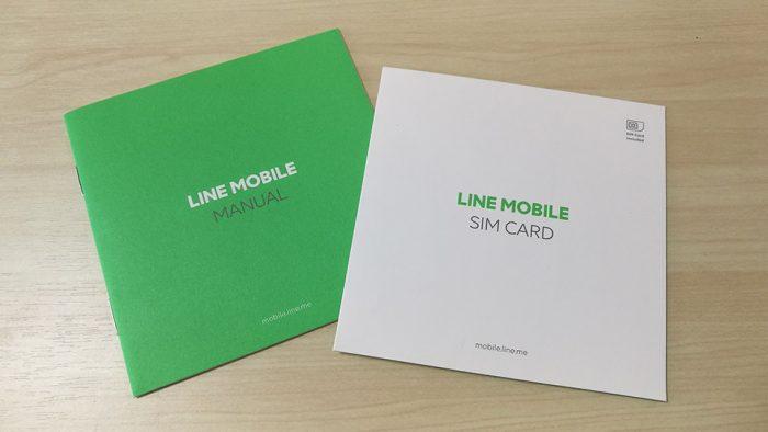 20170110-linemobile-1