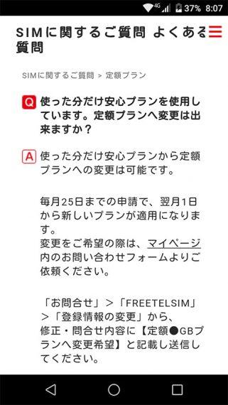 20170114-freetel-3