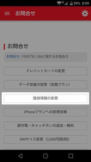 20170114-freetel-5
