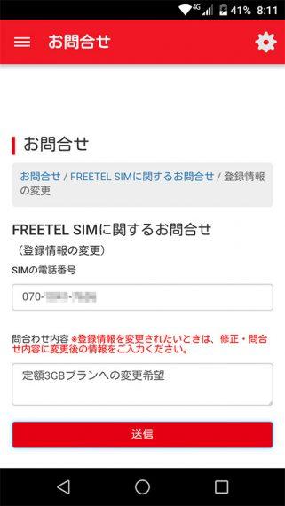 20170114-freetel-6