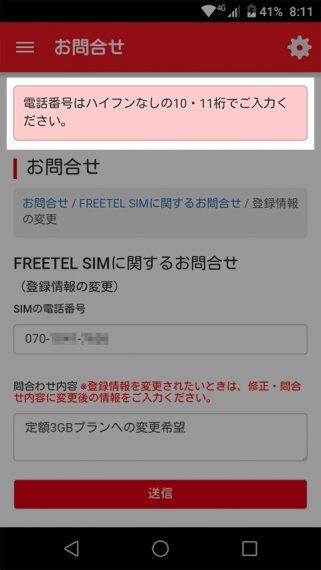 20170114-freetel-7