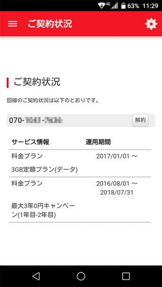 20170114-freetel-8