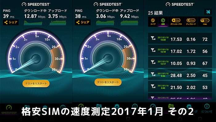 20170118-sim-1