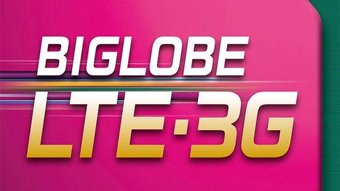 20170119-biglobe-1
