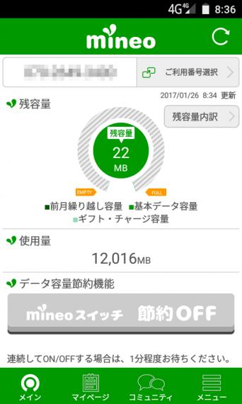 20170127-mineo-2