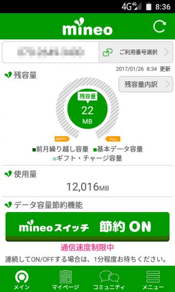 20170127-mineo-3