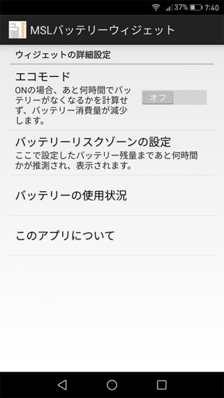 jp.morisoftwarelab.battery.widget.android-3