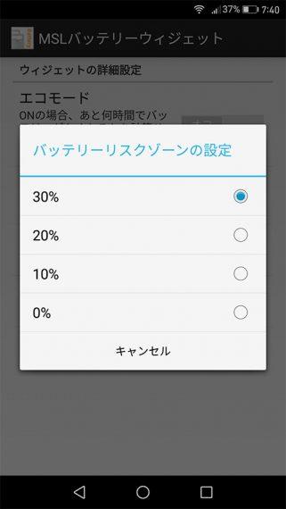 jp.morisoftwarelab.battery.widget.android-4