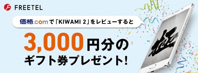 20170202-kiwami2-2