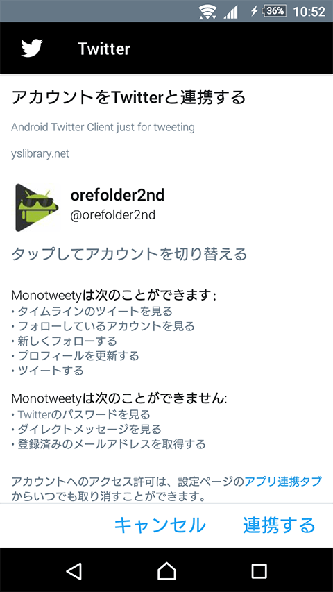 net.yslibrary.monotweety-3