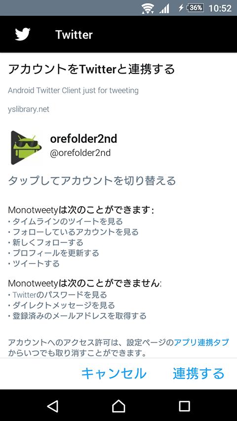 net.yslibrary.monotweety-3