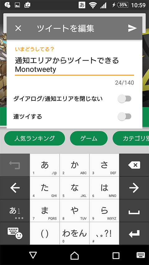 net.yslibrary.monotweety-7