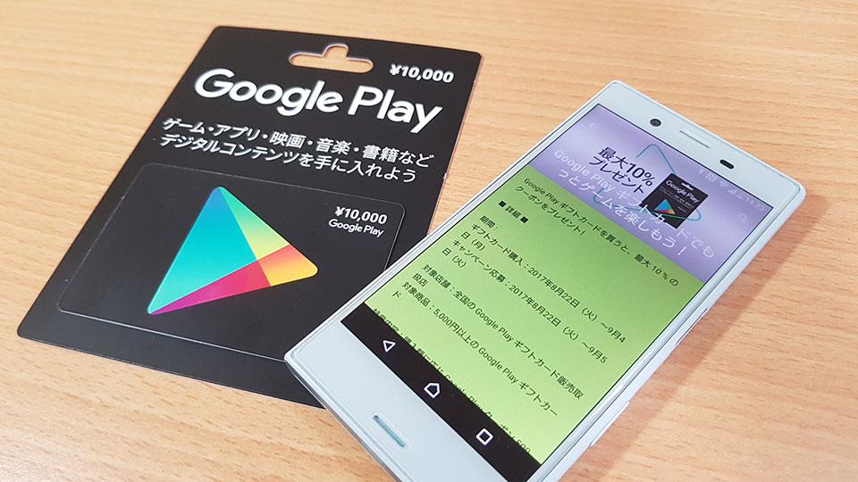 【終了】5000円以上のGoogle Playカードを買って最大10%分のコードプレゼントキャンペーン