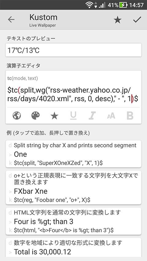 KLWP/KWGTでYahoo!天気のRSSを使って天気情報を表示する方法