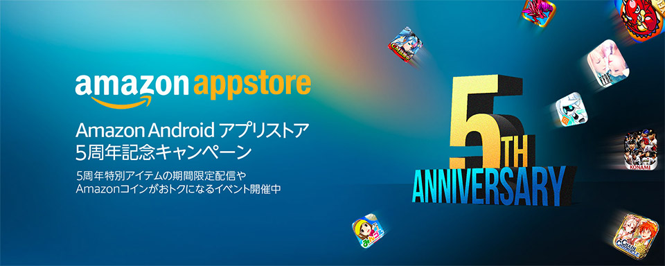6fccebddff Amazonアプリストアが5周年記念キャンペーンを開催!11月28日は「Amazon ...