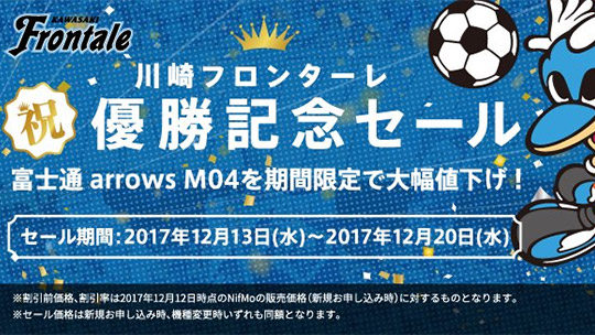NifMo、arrows M04が30%オフ23436円の川崎フロンターレ優勝記念 ...
