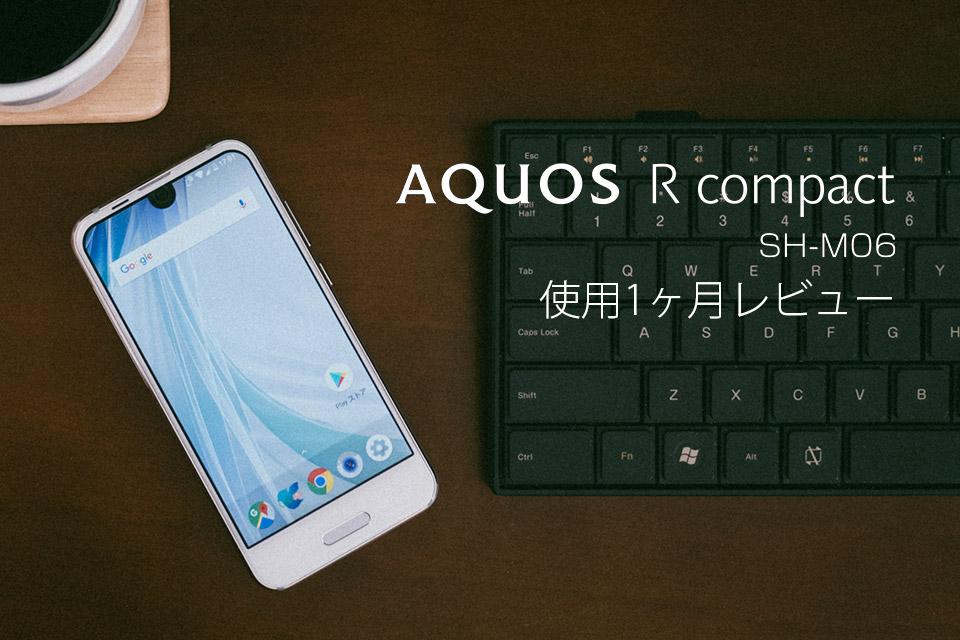 aquos r compact sh m06 レビュー メイン機として長く普段使いできそう