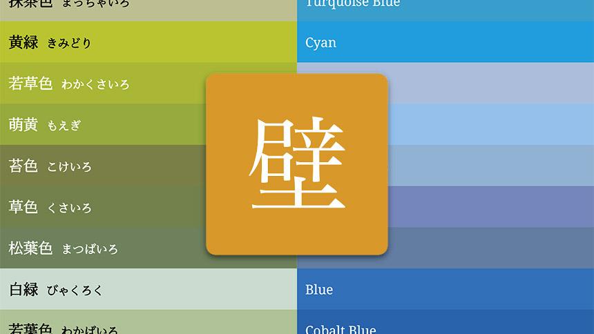 ただの壁紙:和名洋名で選んで単色や6種類の模様付き壁紙を設定できるアプリ