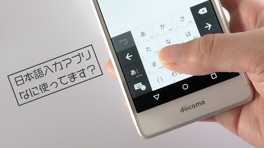 Androidスマホの日本語入力アプリなに使ってますか? 1位は