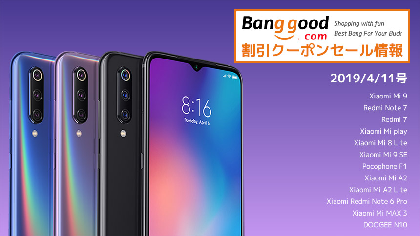 Banggood割引クーポン情報:Xiaomi Mi 9のグローバル版がクーポン適用で449.99ドル! | orefolder.net