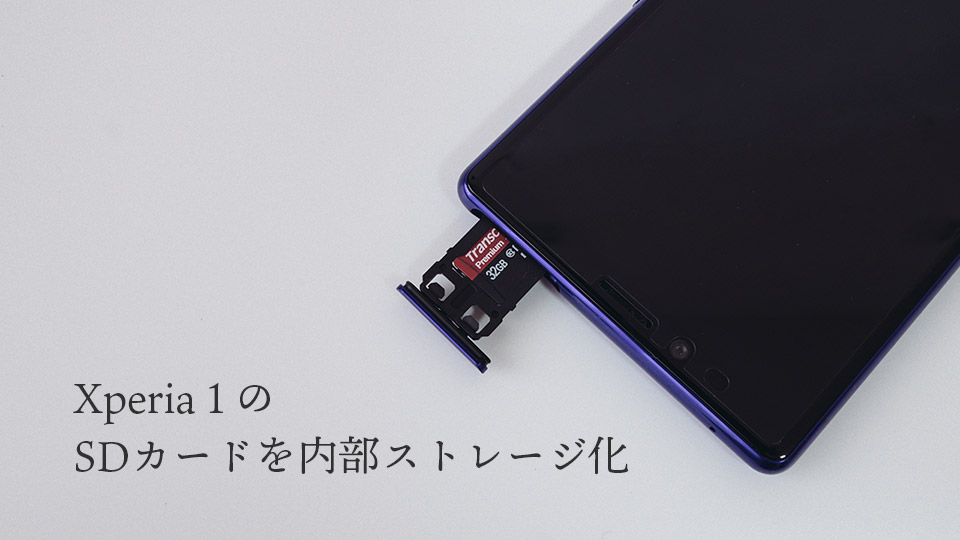 Sd android9 移動 アプリ カード