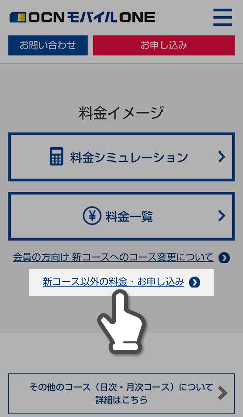 モバイル コース ocn one 新 OCNモバイルONEの口コミ・評判 |
