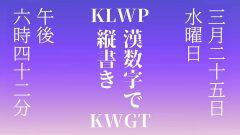 20200325-klwp-1-240x135