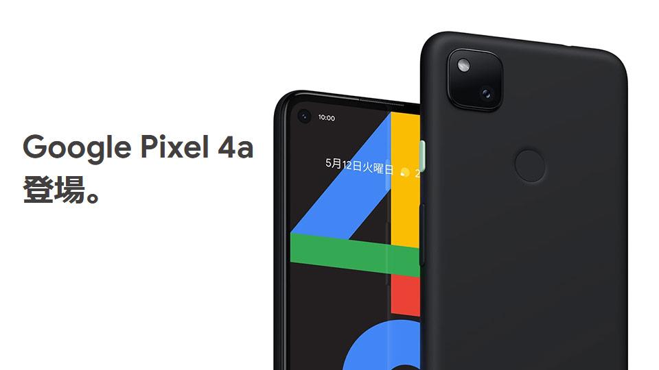 Google Pixel 4a 発表!パンチホールディスプレイ、6GB RAM、128GBストレージで8月20日発売!税込42,900円