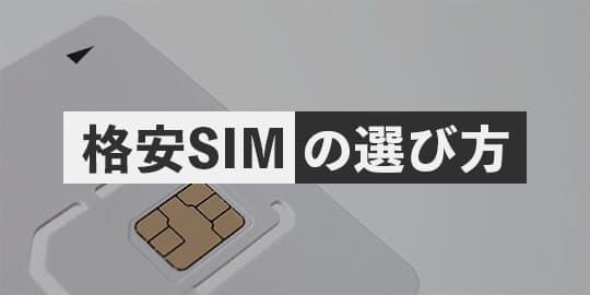 格安SIMの選び方