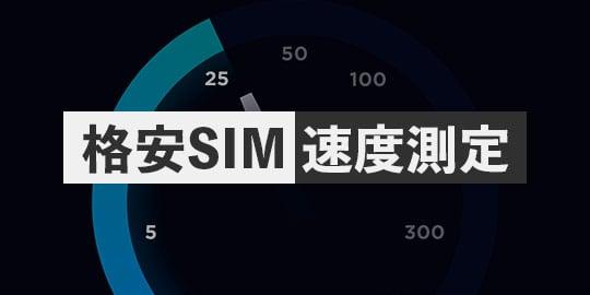 格安SIMの速度測定