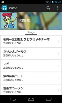 another.music.player-2