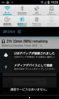 com.rollerbush.batteryminder-3