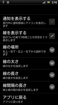 com.saikis.app.weatherbar-4