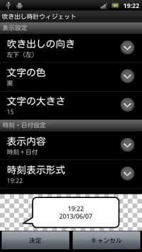 jp.gr.java_conf.BalloonWidget-2