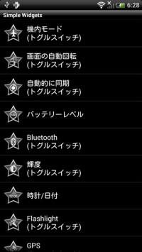jp.roadmarks.widget.simplewidgets-2