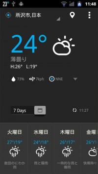 EZ天気 HD-3